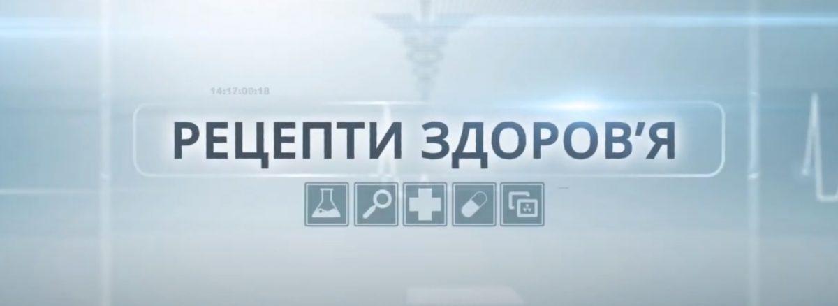 Онкологія на Буковині. 1