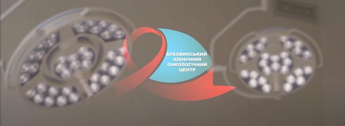 Надання спеціалізованої медичної допомоги БКОЦ. 1