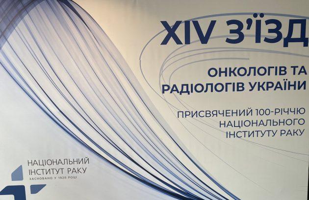 XIV з'їзд онкологів та радіологів України. 5